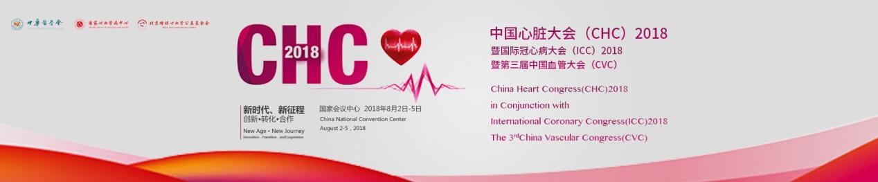 中国心脏大会(CHC)2018 暨国际冠心病大会(ICC)2018 暨第三届中国血管大会(CVC)