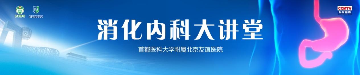 首都医科大学附属北京友谊医院消化内科大讲堂
