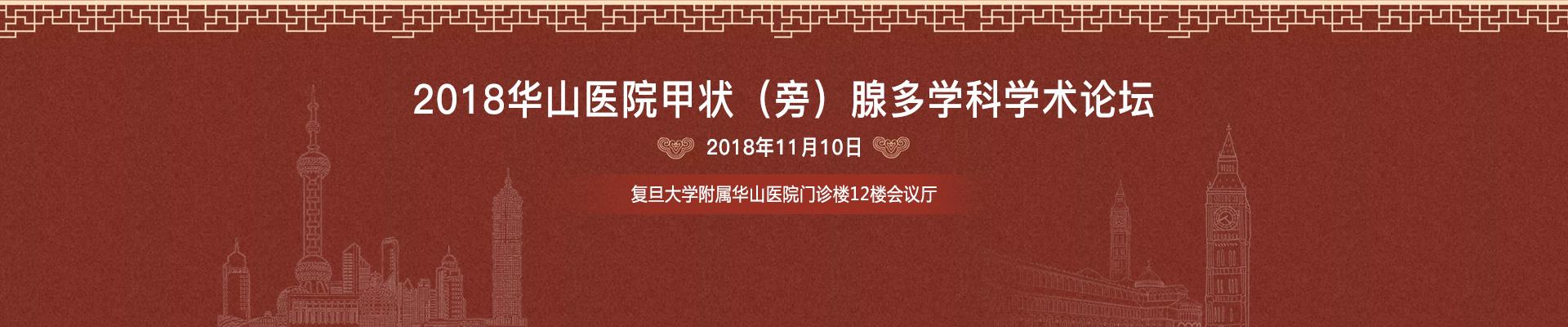 2018华山医院甲状(旁)腺多学科学术论坛