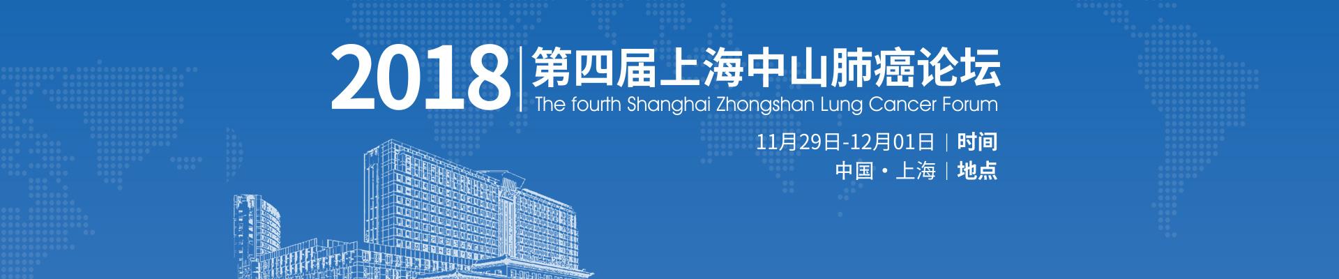 2018第四届上海中山肺癌论坛