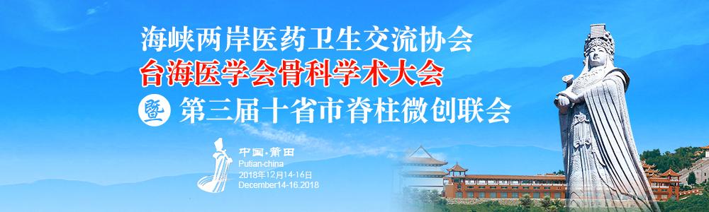 海峡两岸医药卫生交流协会 台海医学骨科学术大会