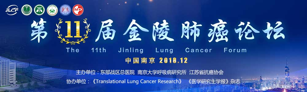 第十一届金陵肺癌论坛