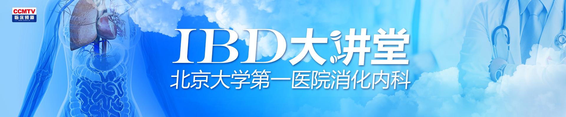 北京大学第一医院IBD大讲堂