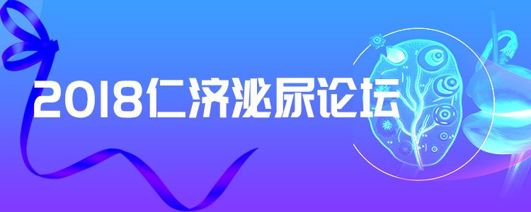 2018仁济泌尿论坛