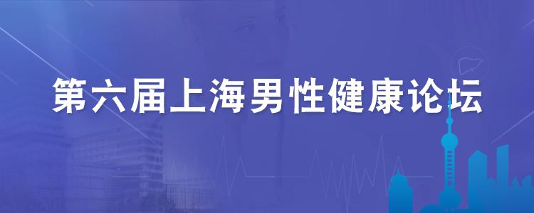 第六届上海男性健康论坛
