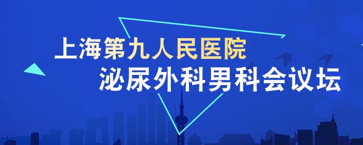 上海第九人民医院泌尿外科男科会议