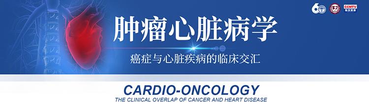 肿瘤心脏病学(Cardio-Oncology)