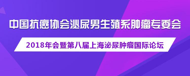 中国抗癌协会泌尿男生殖系肿瘤专委会2018年会暨第八届上海泌尿肿瘤国际论坛