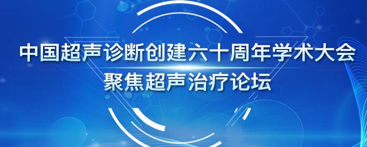 中国超声诊断创建六十周年学术大会聚焦超声治疗论坛