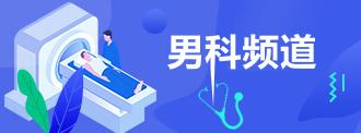 上海市医学会男科学分会 专题