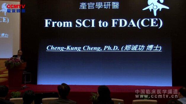 骨病 学术教育 郑诚功:From SCI to FDA(CE)——产官学研医