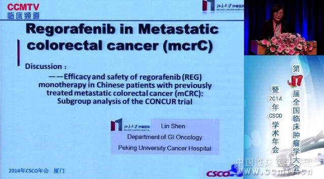 结直肠癌 靶向治疗 Regorafenib 沈琳:CONCUR研究亚组分析点评 - regorafenib在晚期结直肠癌