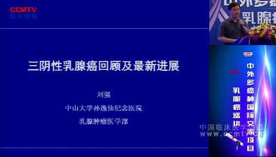 乳腺癌 诊疗策略 三阴乳腺癌 刘强:三阴乳腺癌回顾及最新进展