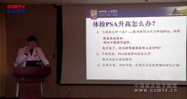 前列腺癌 患者教育 诊疗策略 自我管理 韩邦旻:前列腺的治疗和自我管理(下)
