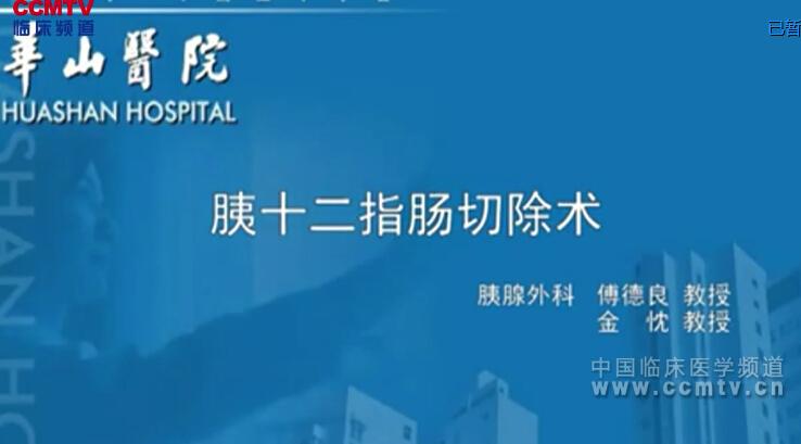 胰腺癌 手术 腹腔镜 微创 傅德良:胰十二指肠切除术