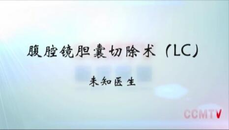 腹腔镜胆囊切除术(LC)