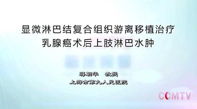 蒋朝华:显微淋巴结复合组织游离移植治疗乳腺癌术后上肢淋巴水肿