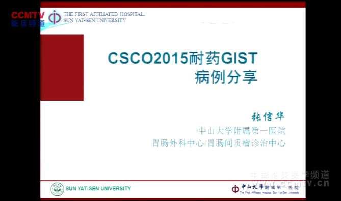 胃癌 诊疗策略 病例分享 GIST 耐药 综合治疗 MDT CSCO 张信华:CSCO2015耐药GIST病例分享