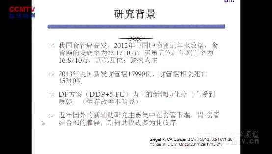 食管癌 综合治疗 新辅助治疗 范云(缪璐璐代讲):nab紫杉醇联合顺铂新辅助治疗局部晚期食管鳞癌的II期临床研究