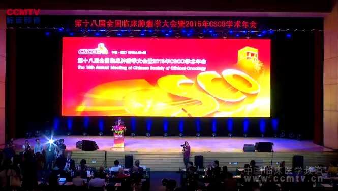 癌症 学术教育 CSCO 全体大会 2015CSCO年会全体大会与颁奖典礼