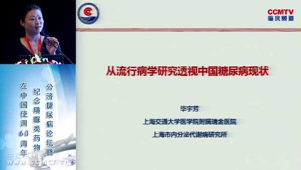 糖尿病 流行病学 疾病预防 诊疗策略 毕宇芳:从流行病学研究透视中国糖尿病现状