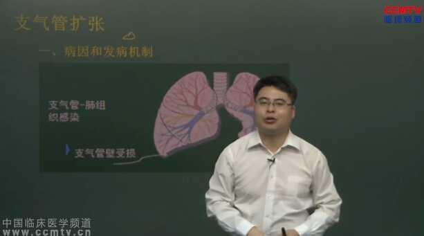 冲刺:呼吸系统-支气管扩张