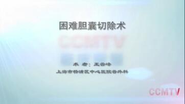 王云峰:困难胆囊切除术