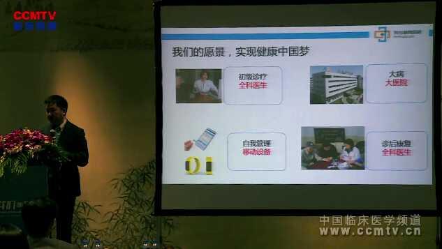 医政 分级诊疗 数字医学 互联网 庞成林:分级诊疗与互联网医院(39互联网)