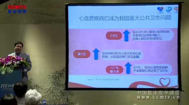 心血管疾病 学术教育 葛均波:中国心血管健康联盟的愿望和使命